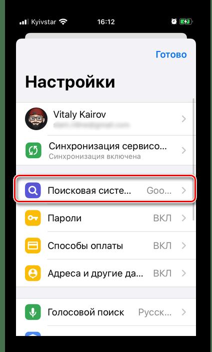 Открытие настроек поисковой системы в браузере Google Chrome на iPhone