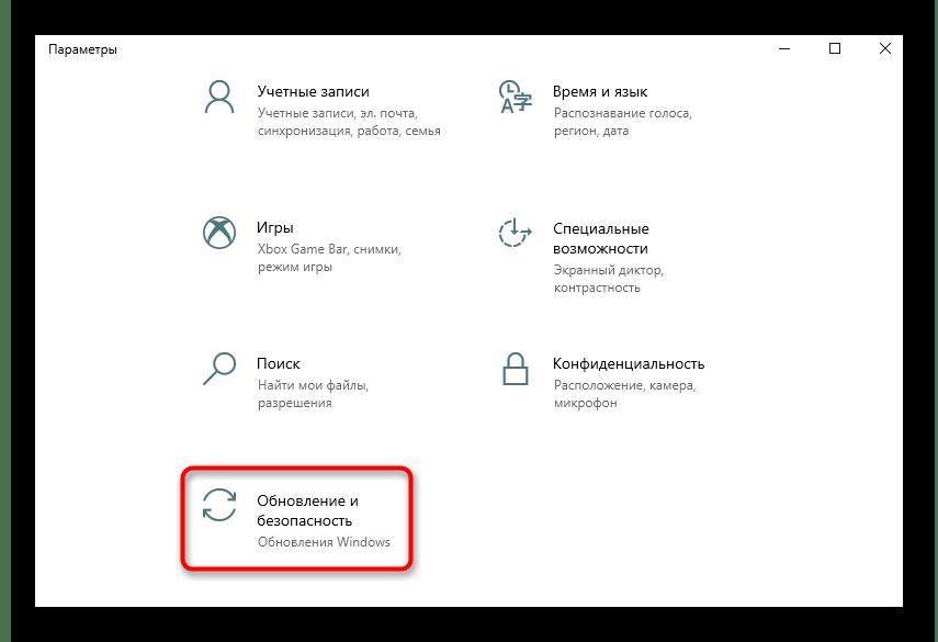 Открытие Обновление и Безопасность для решения проблемы IPv6 без доступа к сети в Windows 10