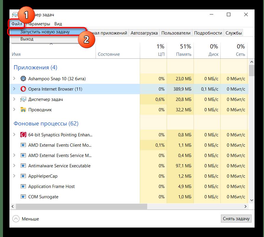 Открытие окна Выполнить через Диспетчер задач в Windows