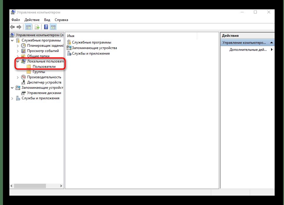 Открытие папки Пользователи для создания пароля в Windows 10
