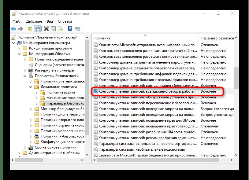 Открытие параметра в локальных политиках для решения Это приложение заблокировано в целях защиты в Windows 10