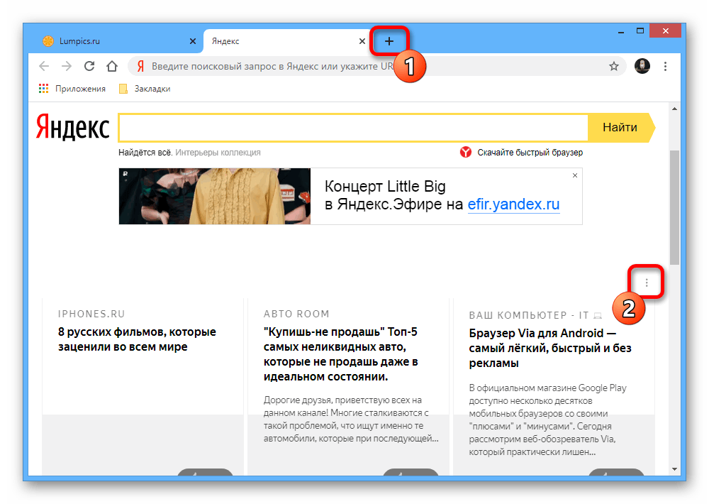 Открытие параметров ленты Дзен на новой вкладке в Google Chrome