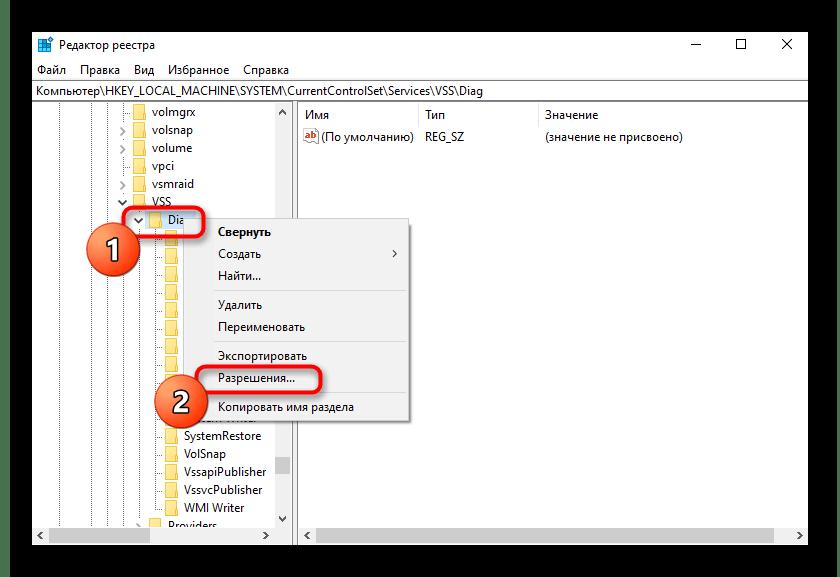 Открытие разрешений для ключа при решении проблемы Служба политики диагностики не запущена в Windows 10