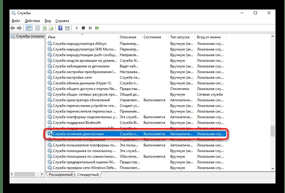Открытие второй службы для проверки при решении Служба политики диагностики не запущена в Windows 10