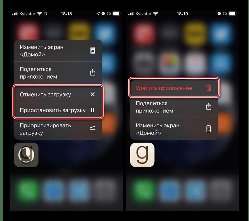 Отмена и приостановка загрузки, удаление проблемного приложения на iPhone