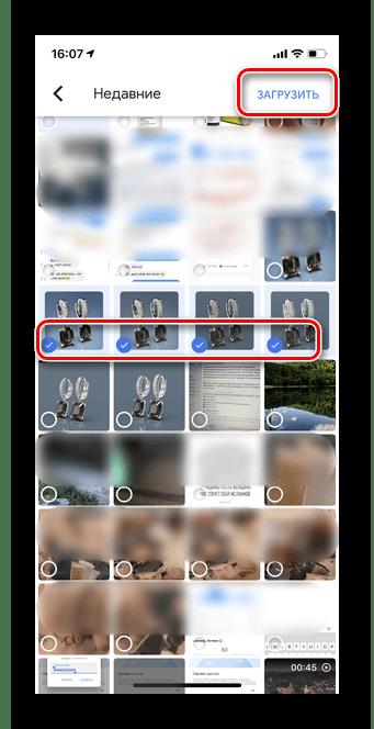 Отметьте файлы пальцем для загрузки файлов в мобильной версии Гугл Диск iOS