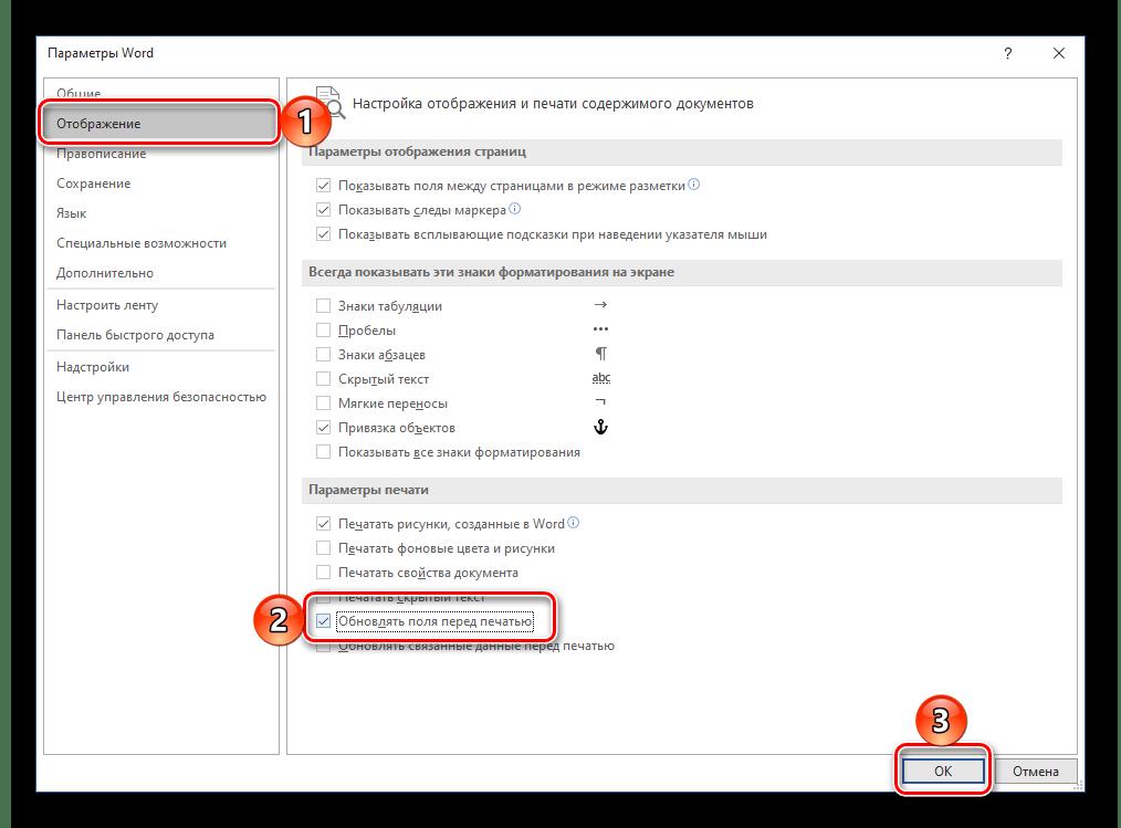 Отображать поле с числом слов при печати документа Microsoft Word