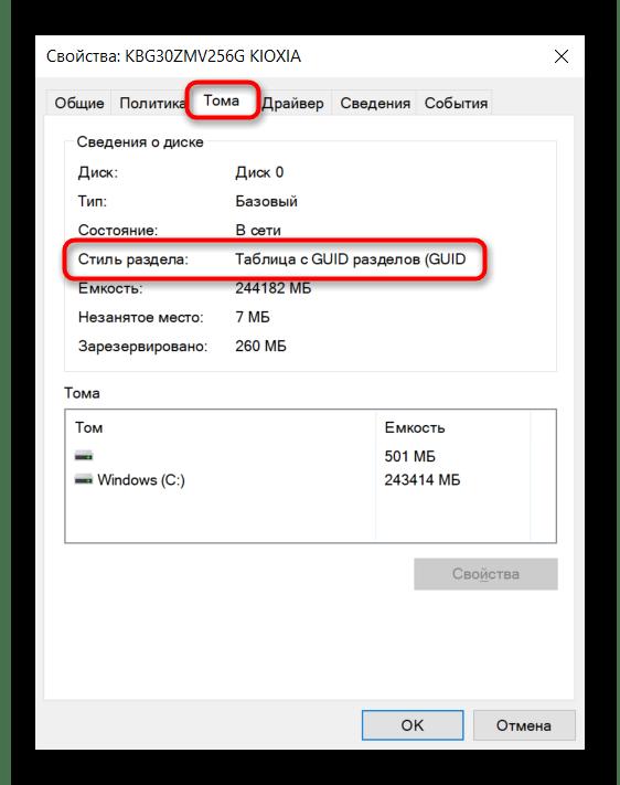 Отображение стиля разделов диска GPT в Свойствах диска через Управление дисками