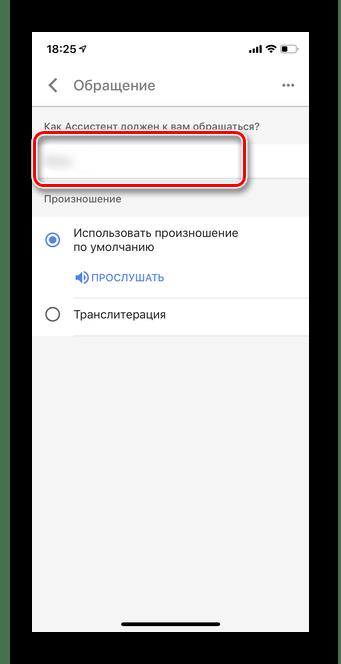 Отредактируйте свое имя и обращение для настройки мобильной версии Гугл Ассистент iOS