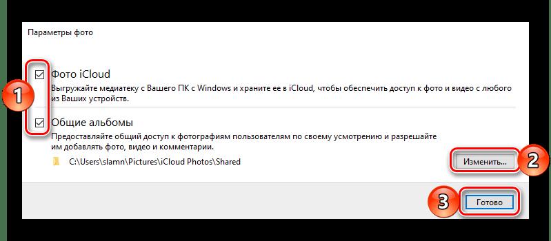 Параметры Фото iCloud в интерфейсе программы для ПК