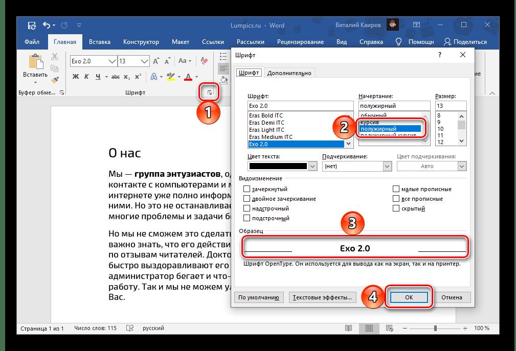 Параметры полужирного начертания текста в Microsoft Word