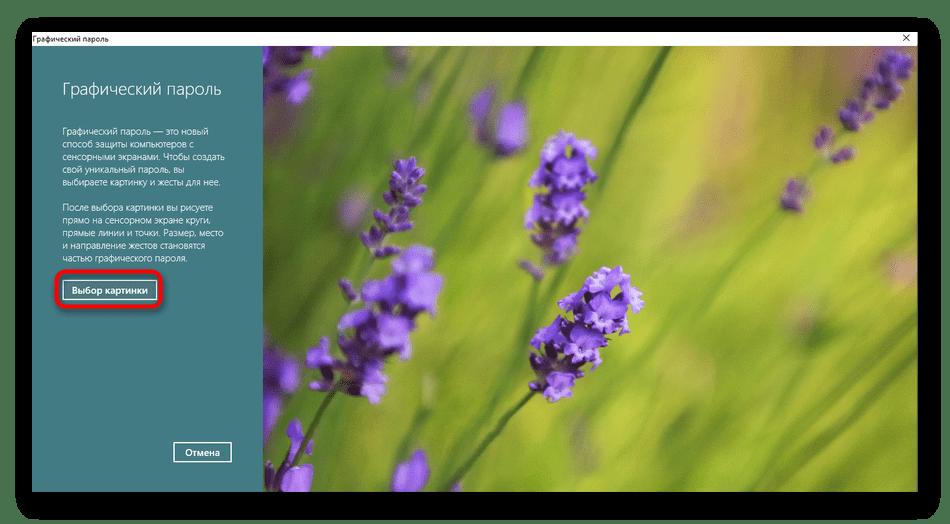 Переход к добавлению изображения для создания графического пароля в Windows 10