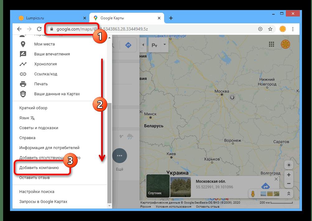 Переход к добавлению компании через Google Maps в браузере