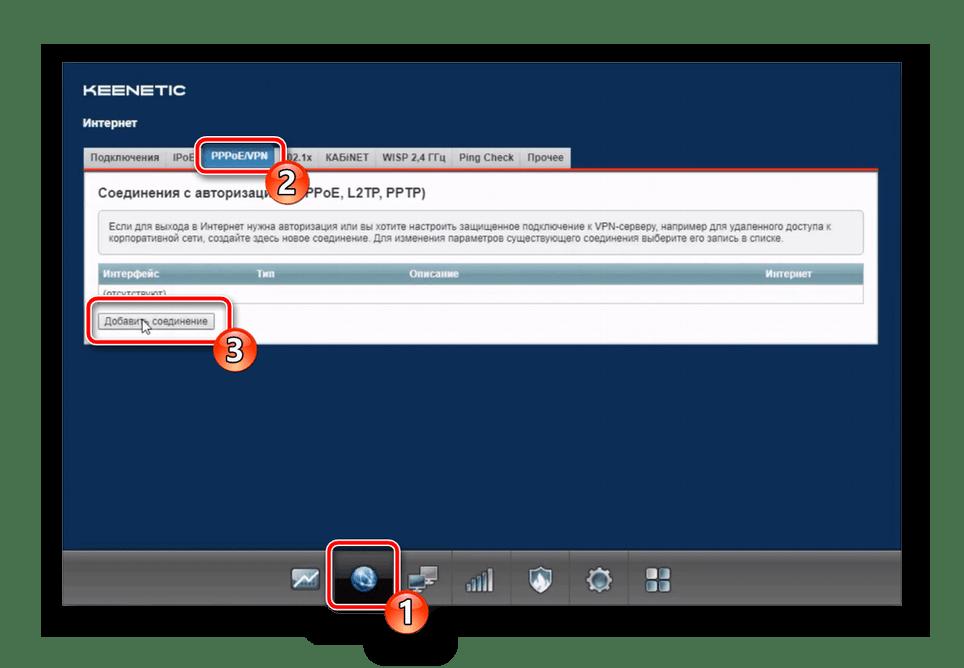 Переход к добавлению нового типа подключения для роутера Keenetic Viva
