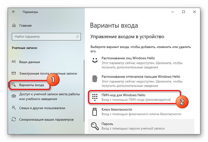 Переход к добавлению ПИН-кода для пользователя в Windows 10