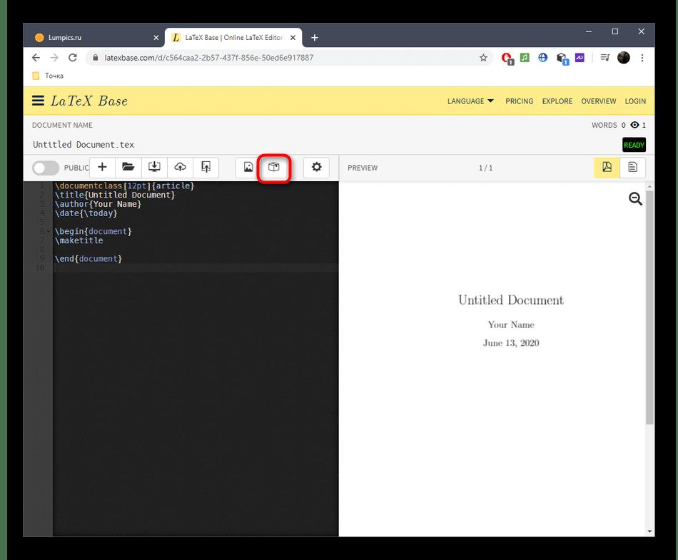 Переход к добавлению пользовательских пакетов к проекту LaTeX через онлайн-сервис LaTeX Base