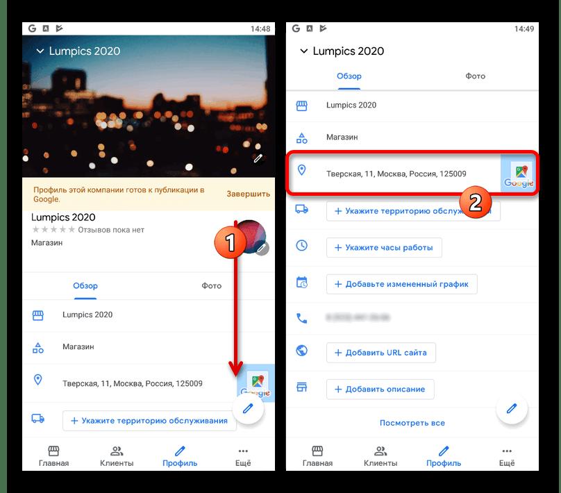 Переход к изменению местоположения компании в приложении Google Мой Бизнес