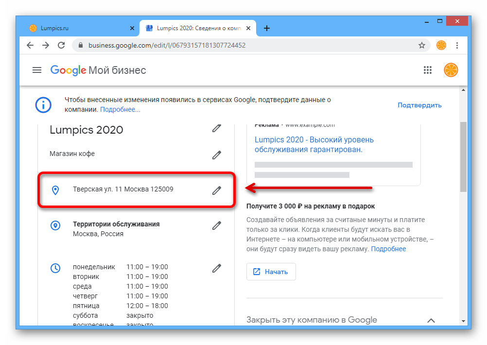 Переход к изменению местоположения на сайте Google Мой Бизнес