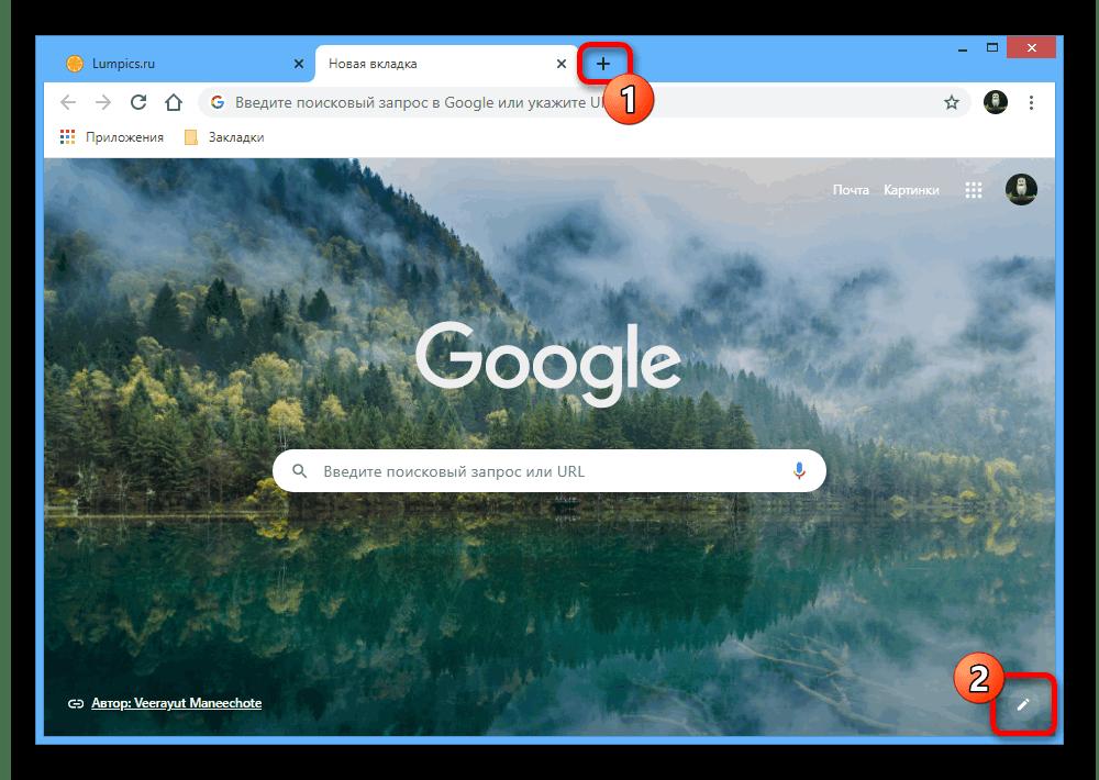Переход к изменению настроек новой вкладки в Google Chrome на ПК