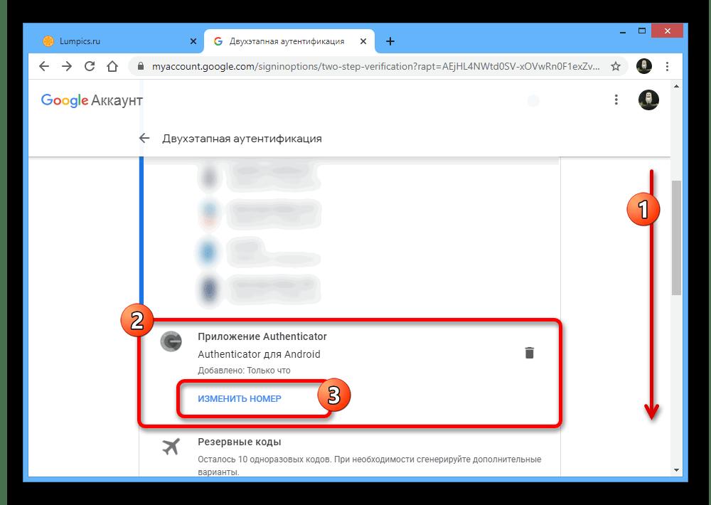 Получение кода Google Authenticator