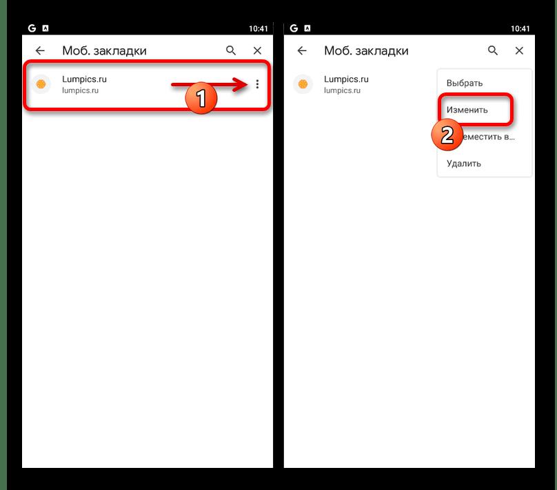 Переход к изменению закладки в мобильной версии Google Chrome
