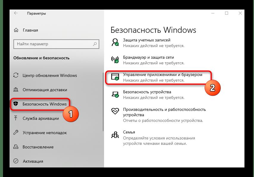 Переход к настойкам программ при решении Это приложение заблокировано в целях защиты в Windows 10