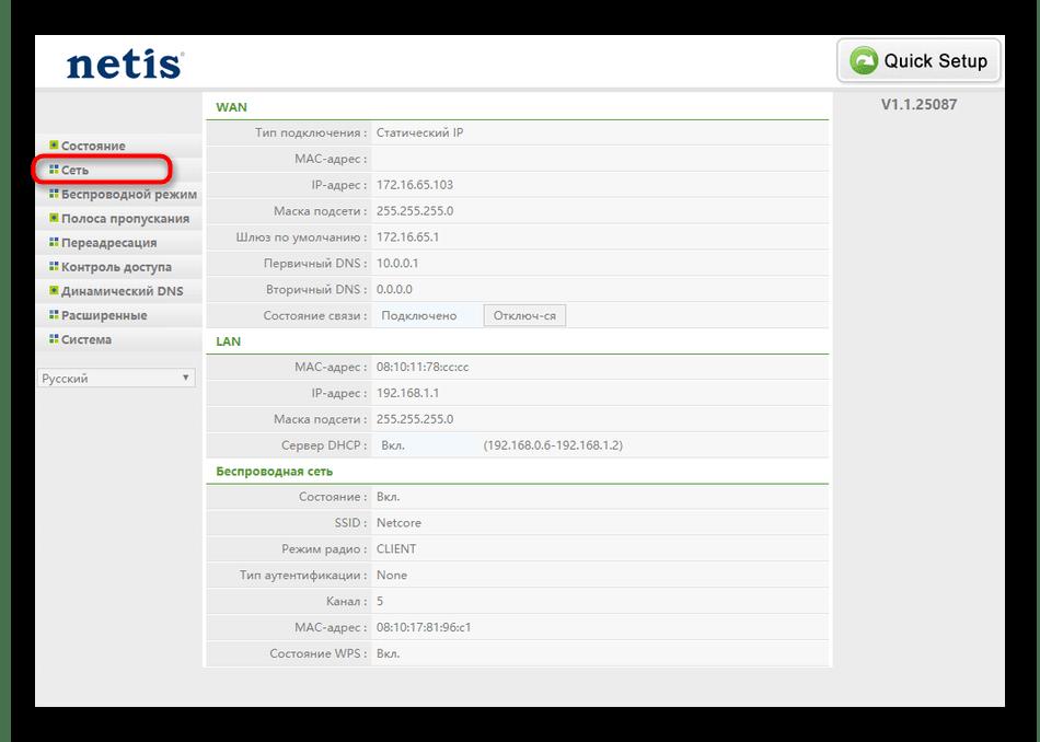 Переход к настройкам сети для ручного конфигурирования роутера Netis WF2780