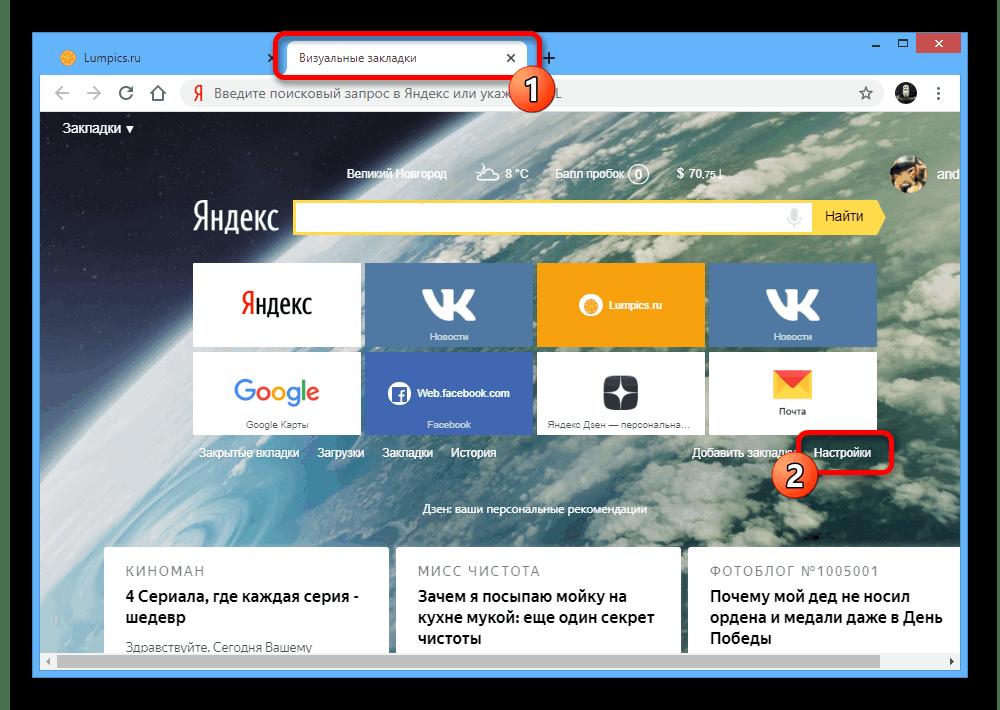 Переход к Настройкам визуальных закладок Яндекс в Google Chrome