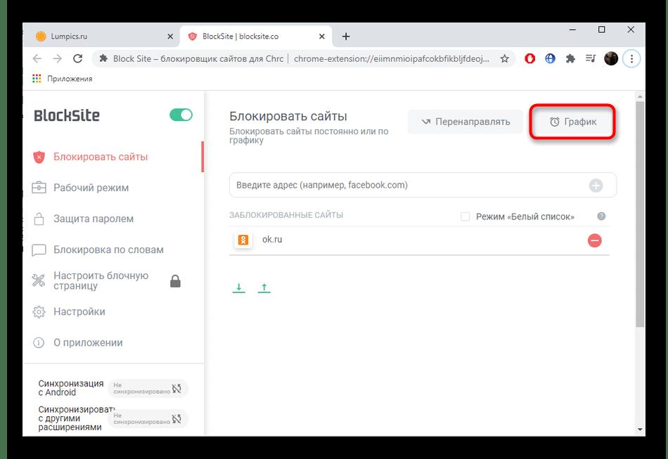 Переход к настройке графика блокировки сайтов через расширение BlockSite