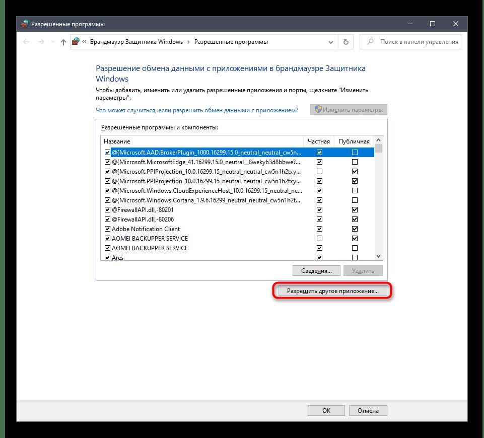 Переход к настройке исключений брандмауэра при исправлении 0xc0000906 в Windows 10