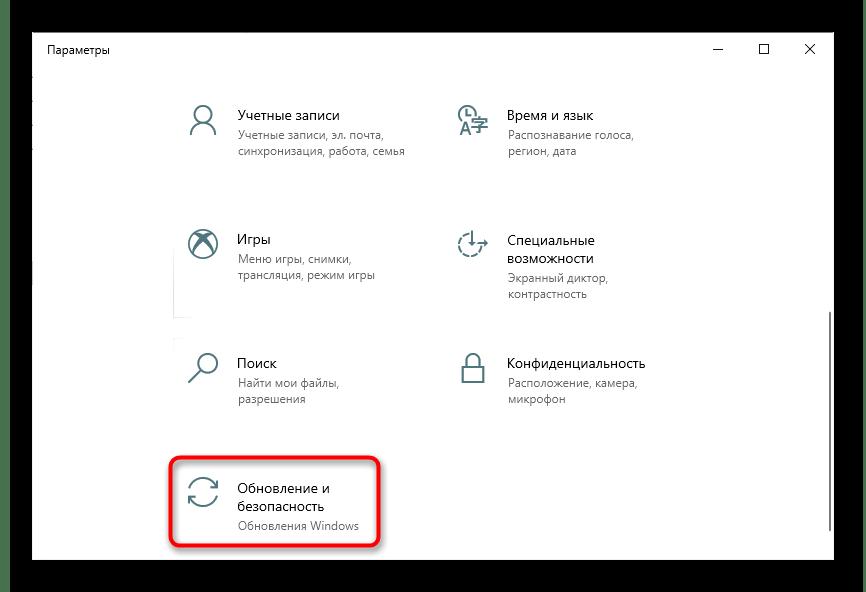 Переход к обновлениям для решения проблемы 0xc000009a в Windows 10