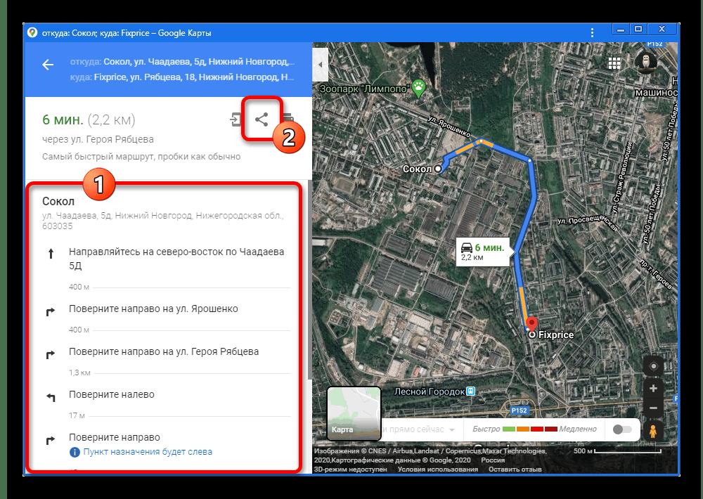 Переход к окну Поделиться на сайте Google Maps
