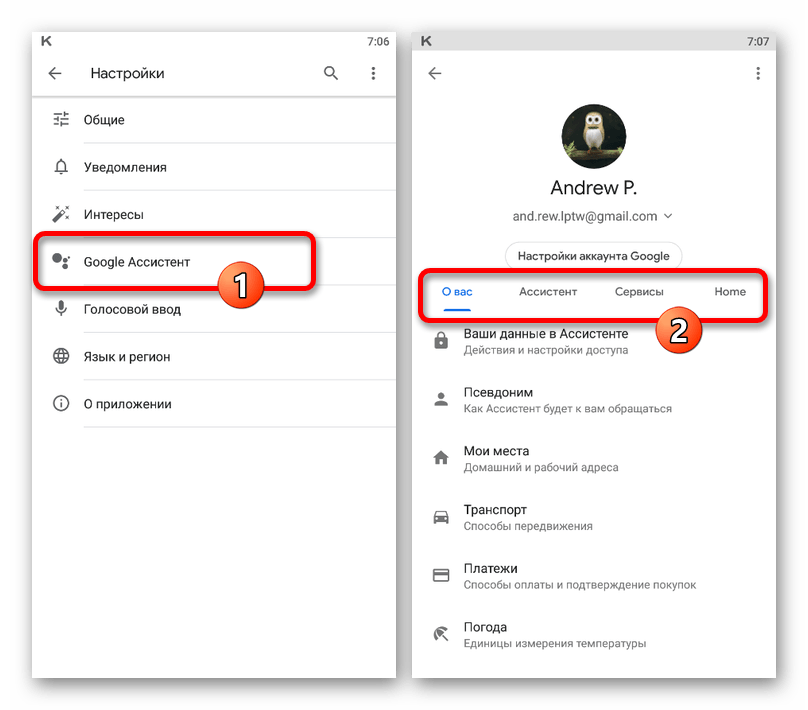 Переход к параметрам Google Ассистента в приложении Google на телефоне