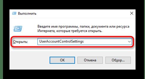 Переход к параметрам учетных записей при решении Это приложение заблокировано в целях защиты в Windows 10