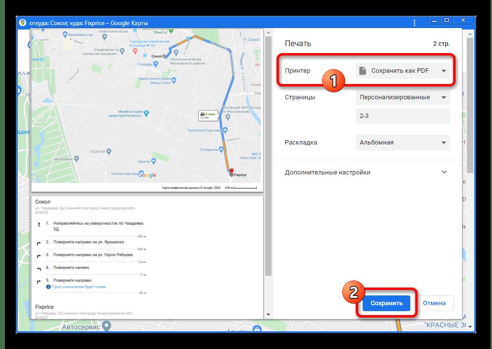Переход к печати маршрута на сайте Google Maps