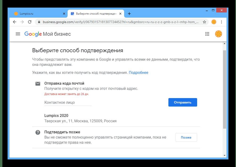 Переход к подтверждению компании на сайте Google Мой Бизнес