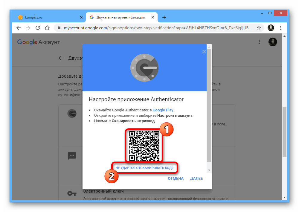 Переход к получению кода для подключения приложения Google Authenticator