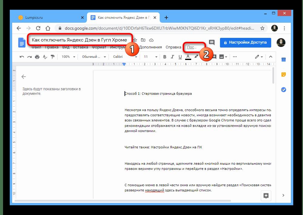 Переход к просмотру информации о редактировании файла на сайте Google Документов