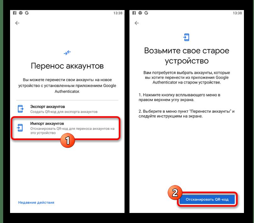 Переход к разделу Импорт аккаунтов на новом телефоне