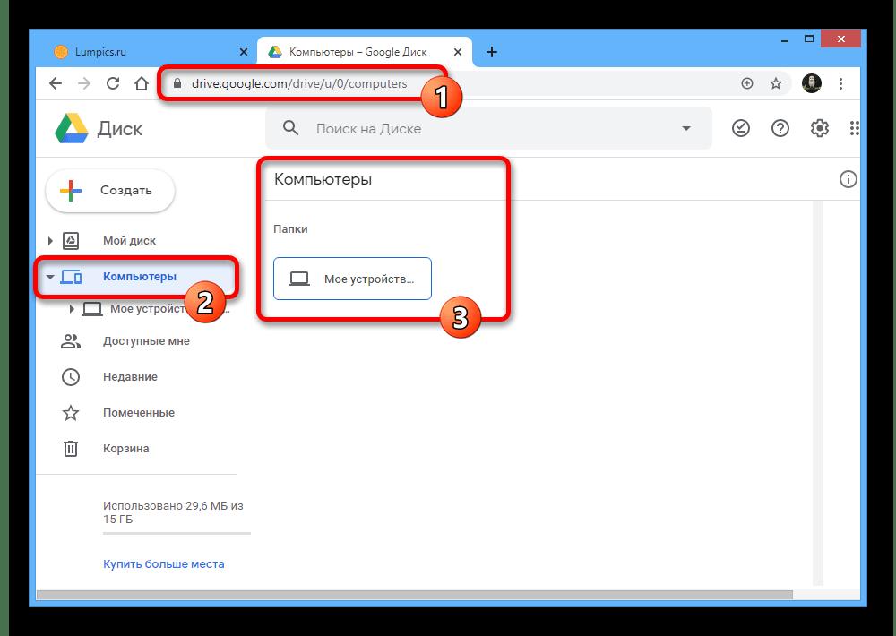 Переход к разделу Компьютеры на веб-сайте Google Диска