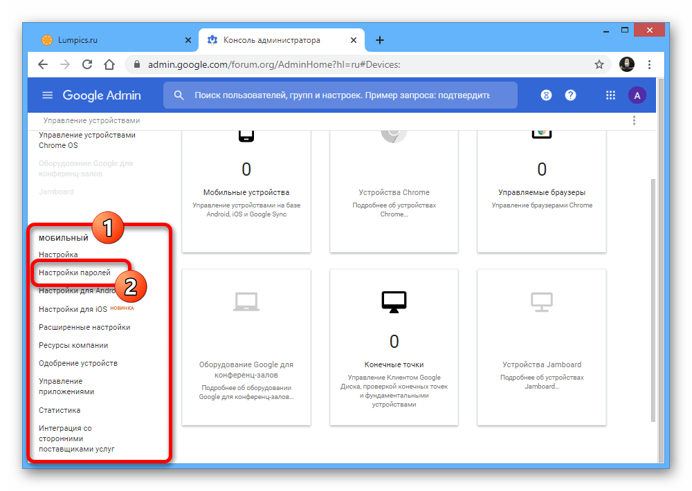 Переход к разделу Настройки паролей на веб-сайте Google Admin
