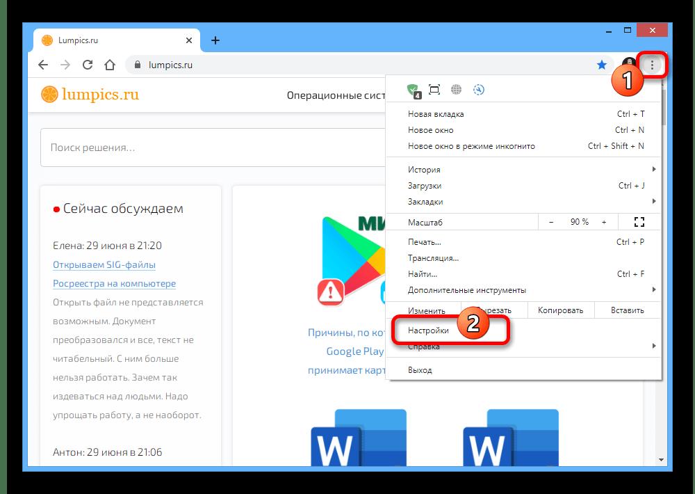 Переход к разделу Настройки в браузере Google Chrome на ПК