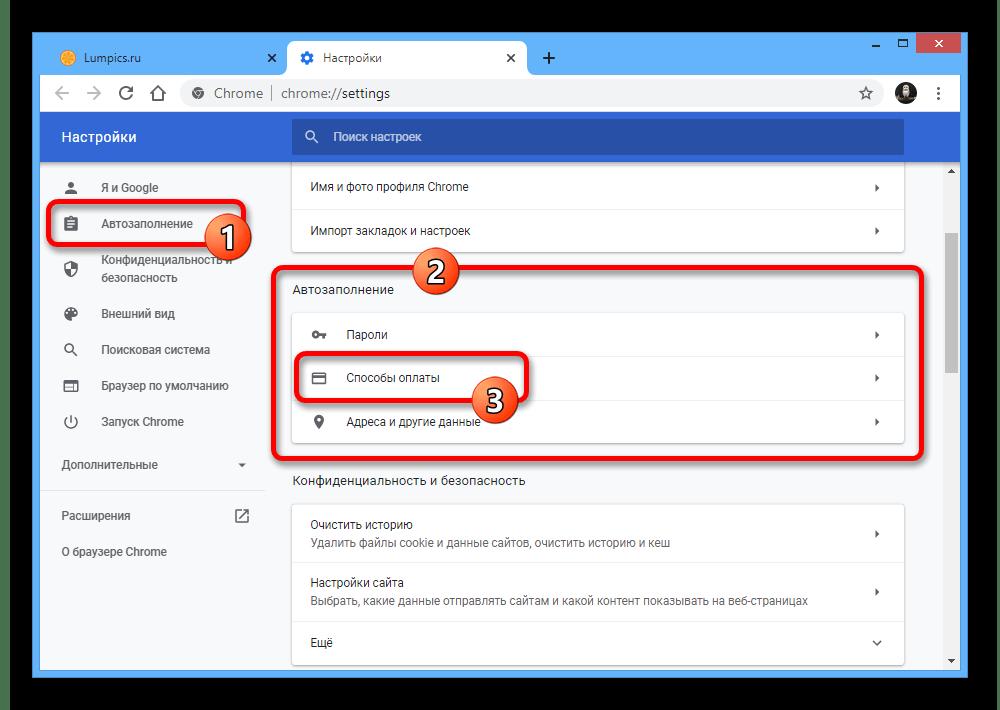 Переход к разделу Способы оплаты в браузере Google Chrome на ПК