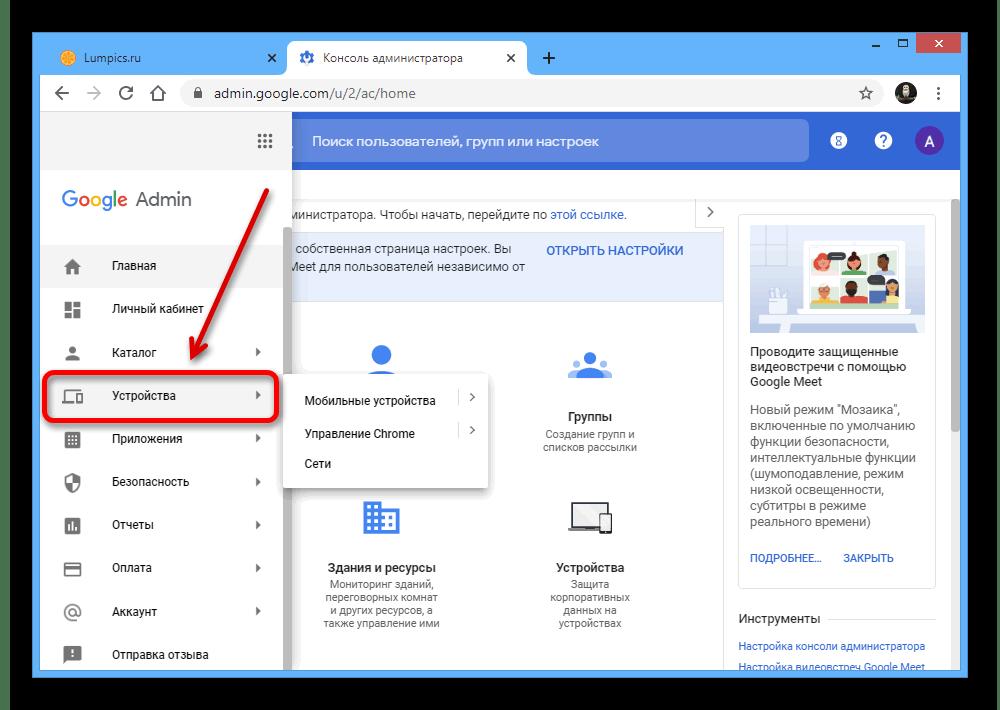 Переход к разделу Управление устройствами на веб-сайте Google Admin