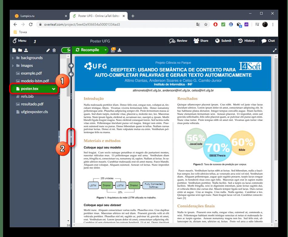 Переход к редактированию основного файла LaTeX через онлайн-сервис Overleaf