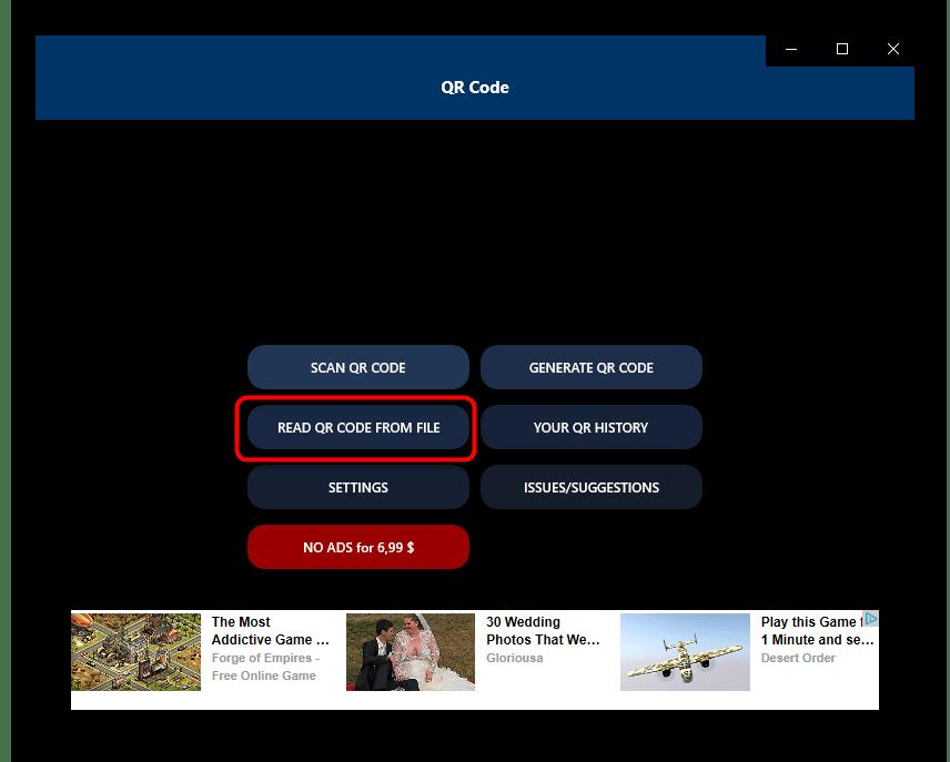 Переход к сканированию кода через изображение в QR Code for Windows 10 в Windows 10