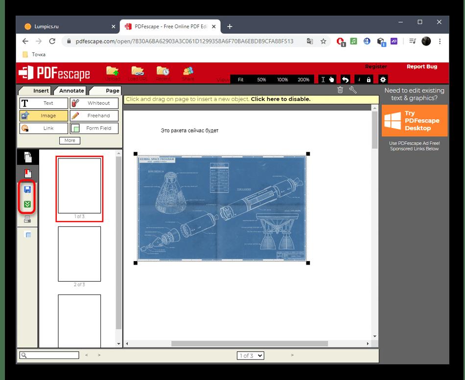 Переход к сохранению многостраничного PDF-файла через онлайн-сервис PDFescape