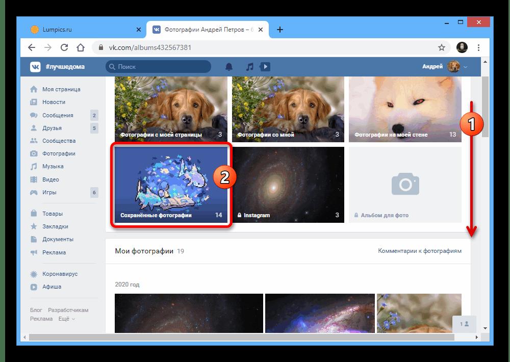 Переход к Сохраненным фотографиям на сайте ВКонтакте