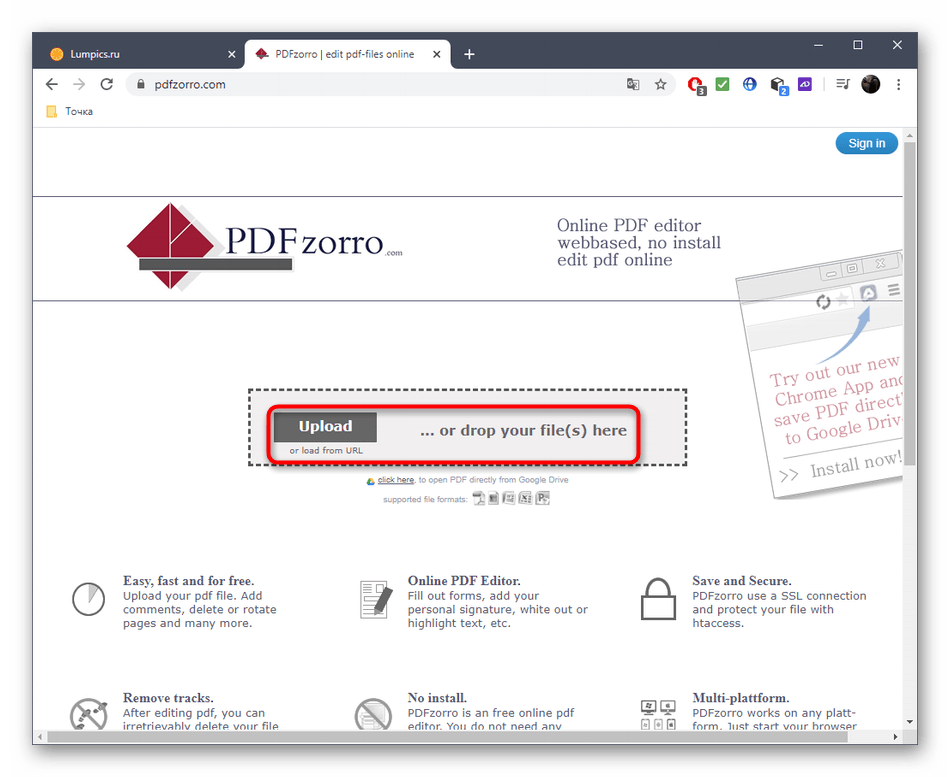 Переход к созданию многостраничного PDF-файла через онлайн-сервис PDFzorro