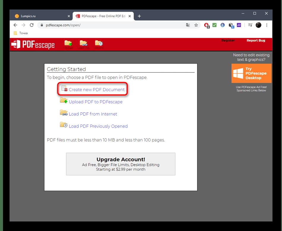 Переход к созданию нового многостраничного PDF-файла через онлайн-сервис PDFescape